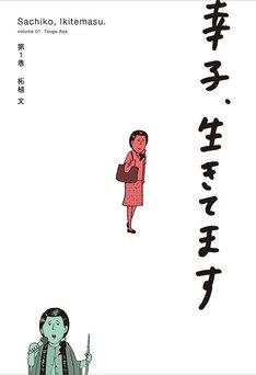 「幸子、生きてます」1巻