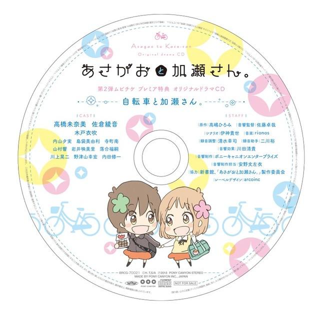 「あさがおと加瀬さん。」のドラマCD。