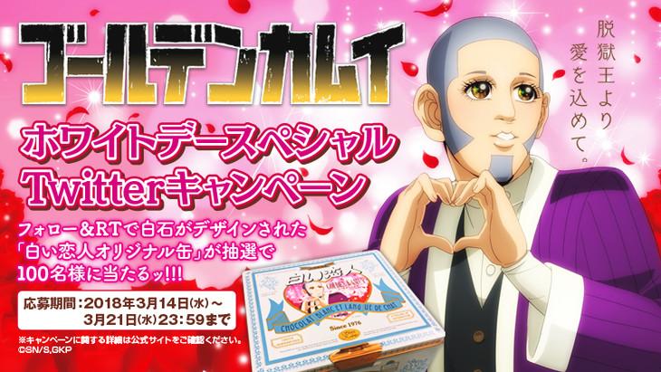 「白い恋人オリジナル缶 白石編」プレゼントキャンペーンの告知画像。