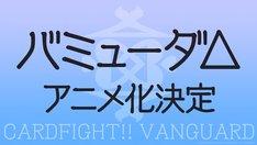 「カードファイト!! ヴァンガード新シリーズ制作発表会」スライド