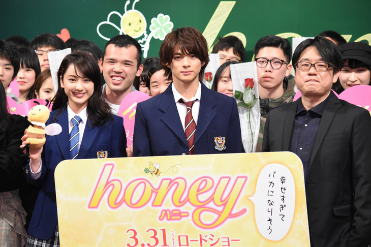 「honey」の公開直前イベントの様子。左から小暮奈緒役の平祐奈、鬼瀬大雅役の平野紫耀、神徳幸治監督。
