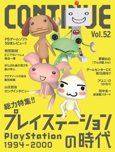 CONTINUE Vol.52。総力特集「プレイステーションの時代」では59本のソフトレビュー、名作を生み出したクリエイターのインタビューなどが掲載されている。