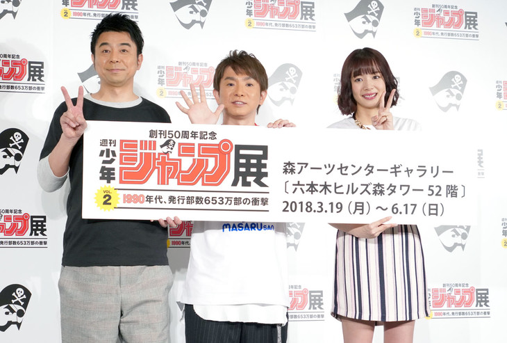 左からよゐこ、岡田紗佳。