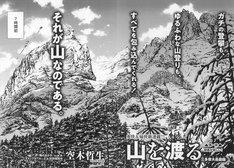 空木哲生「山を渡る-三多摩大岳部録-」