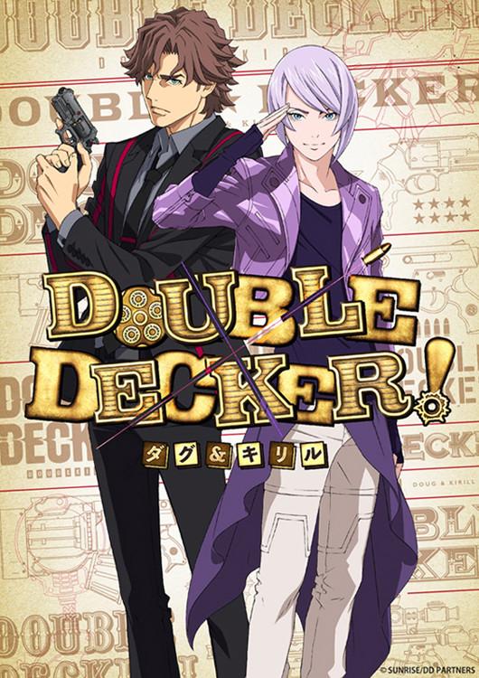 アニメ「DOUBLE DECKER! ダグ&キリル」ティザービジュアル