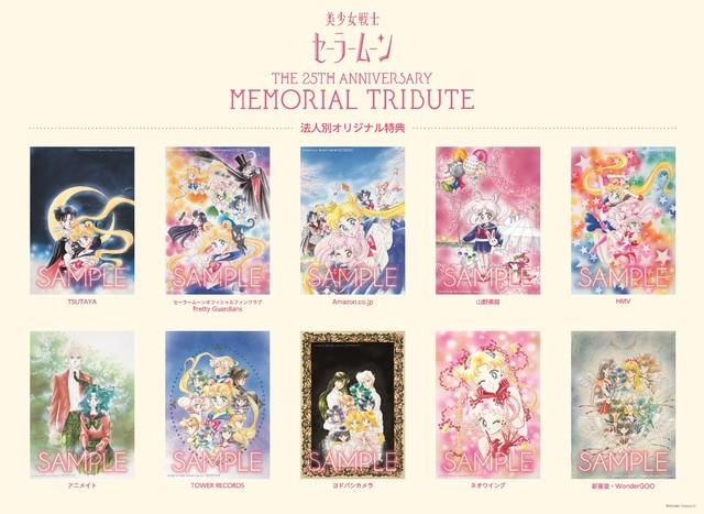 「美少女戦士セーラームーンTHE 25TH ANNIVERSARY MEMORIAL TRIBUTE」購入特典一覧