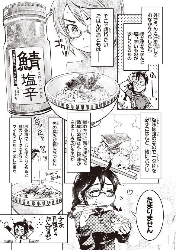 「漫画家のごはんのおとも語り」より、宇河弘樹が選んだ「鯖の塩辛」。