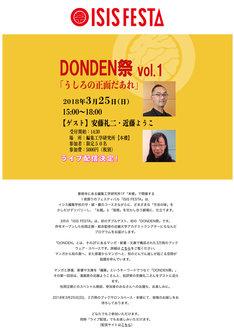 「DONDEN祭vol.1『うしろの正面だあれ』」フライヤー