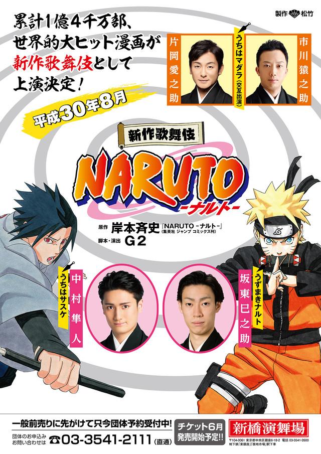 「新作歌舞伎『NARUTO-ナルト-』」チラシ表