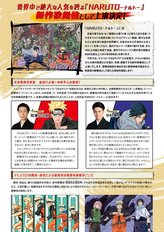 「新作歌舞伎『NARUTO-ナルト-』」チラシ裏