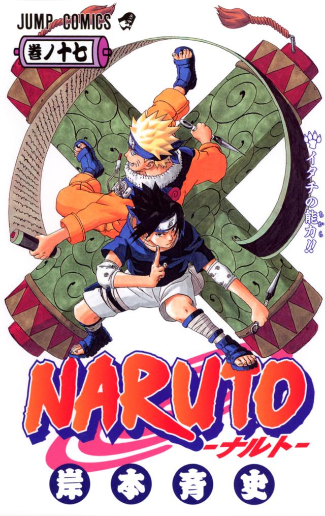 「NARUTO-ナルト-」17巻