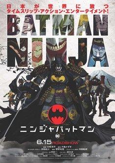 「ニンジャバットマン」ビジュアル
