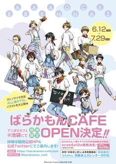 ヨシノサツキ描き下ろしによる「ばらかもん」カフェのイラスト。