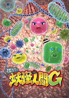 「俺たちゃ妖怪人間 G」(c)ADK/DLE