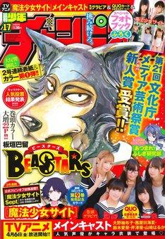本日発売の週刊少年チャンピオン17号は、「BEASTARS」が単独での初表紙を飾った。