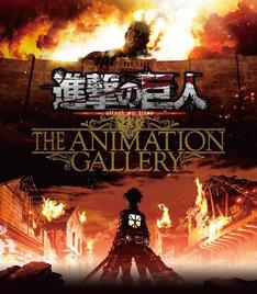 「進撃の巨人 THE ANIMATION GALLERY」ビジュアル