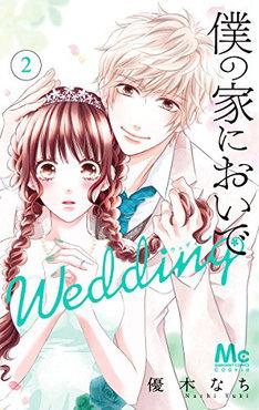 「僕の家においで Wedding」2巻