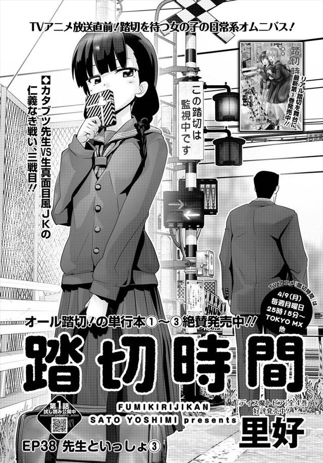 4月よりテレビアニメも放送される「踏切時間」より。