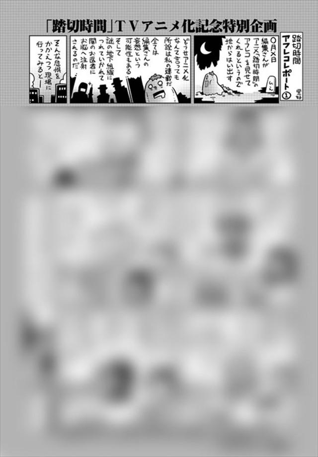 里好によるアニメ「踏切時間」のアフレコレポート。