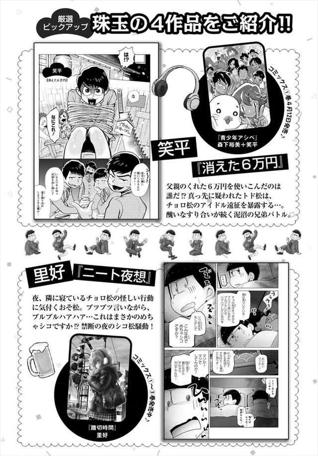 「おそ松さん公式アンソロジーコミック NEET GOING ON!」の案内ページ。