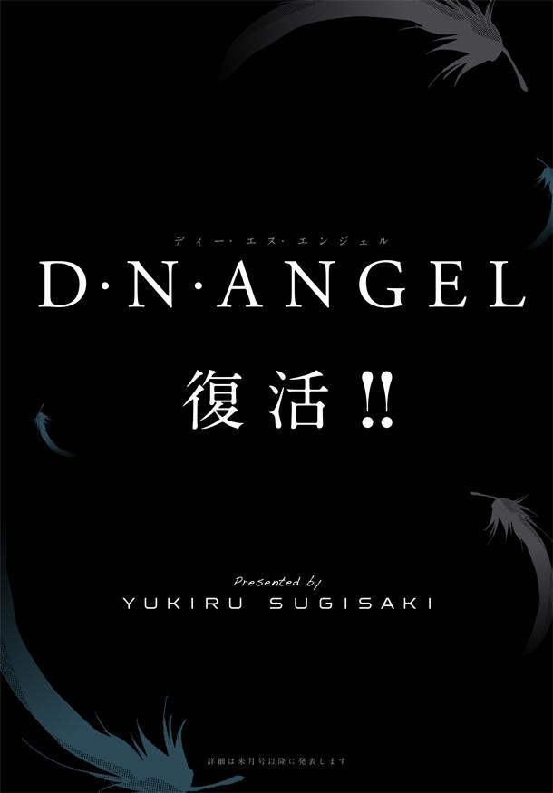 「D・N・ANGEL」復活の告知ページ。