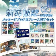 「新海誠監督デビュー15周年記念メッセージブック付きフレーム切手セット」