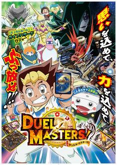 「デュエル・マスターズ!」TM and (c)2018, Wizards of the Coast, Shogakukan, Mitsui/Kids, ShoPro,TV TOKYO