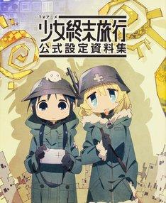 「TVアニメ 少女終末旅行 公式設定資料集」巻頭にはアニメと原作のイラストを使用したリバーシブルピンナップも収録されている。