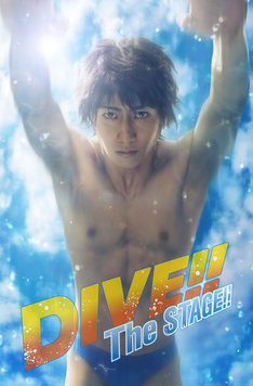 「『DIVE!!』The STAGE!!」キービジュアル