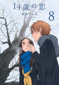 「14歳の恋」8巻