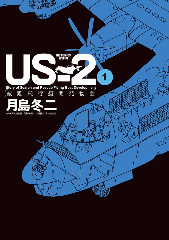 「US-2 救難飛行艇開発物語」1巻
