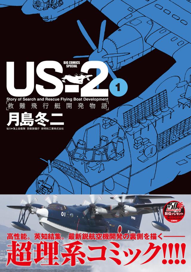 「US-2 救難飛行艇開発物語」1巻の帯あり。