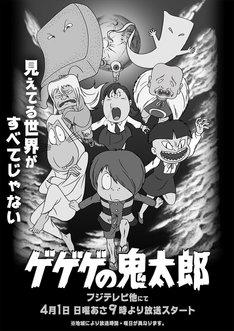 テレビアニメ「ゲゲゲの鬼太郎」第6期の新キービジュアル。
