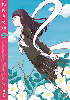 「ねむりめ姫」2巻