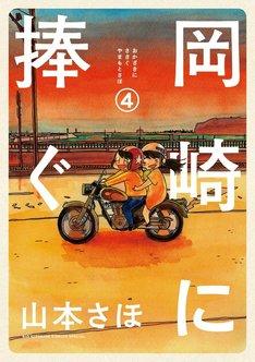 「岡崎に捧ぐ」最新4巻