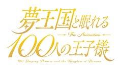 テレビアニメ「夢王国と眠れる100人の王子様」ロゴ