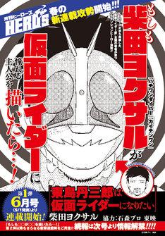「東島丹三郎は仮面ライダーになりたい」の告知ページ。