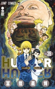 「HUNTER×HUNTER」35巻