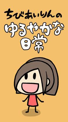 「ちびあいりんのゆるやかな日常」タテアニメ版のタイトルイメージ。(c)Atelier Airi/KADOKAWA/タテアニメ
