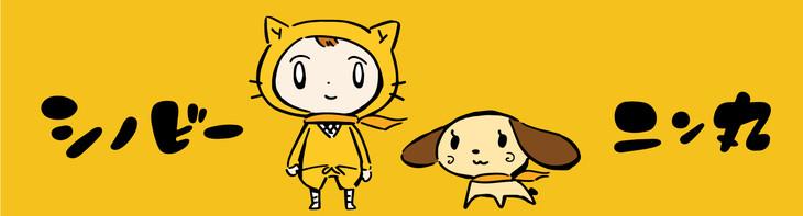忍者のシノビーとその相棒・忍犬ニン丸。