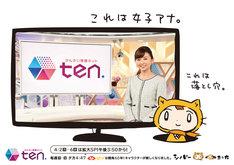 京橋駅に掲出されるポスター。女子アナと落とし穴をかけたユニークな忍者ジョークが炸裂。