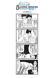 服部昇大がWebマンガ誌COMIC BRI...