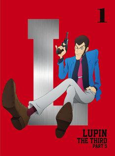 テレビアニメ「ルパン三世 PART5」Blu-ray&DVD Vol.1のパッケージイラスト。
