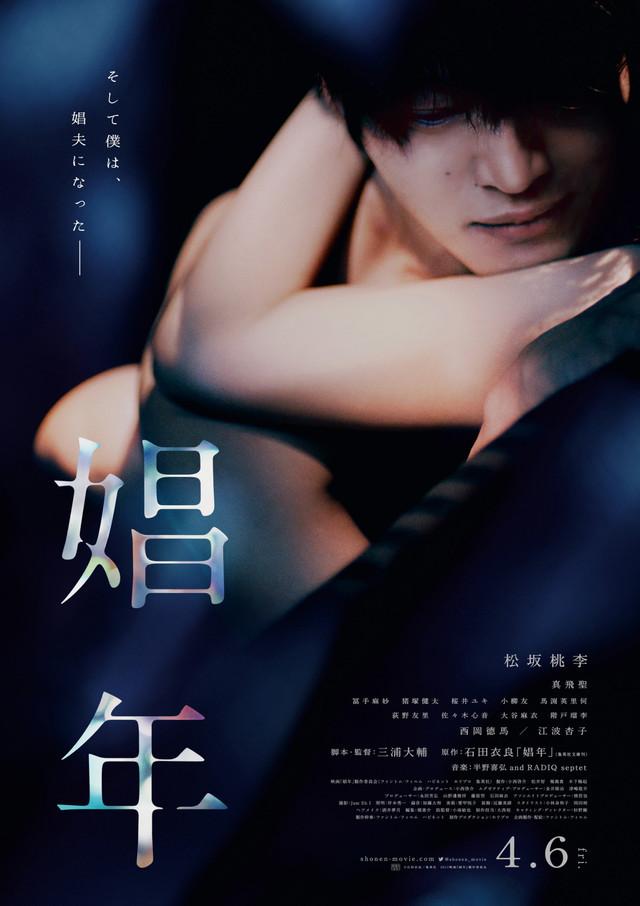 映画「娼年」ポスタービジュアル (c)石田衣良/集英社 2017映画『娼年』製作委員会