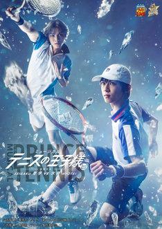 「ミュージカル『テニスの王子様』3rdシーズン 全国大会 青学(せいがく)vs氷帝」のビジュアル。