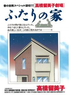高橋留美子「ふたりの家」扉ページ