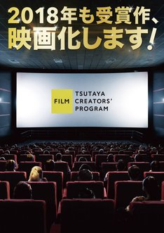 「TSUTAYA CREATORS' PROGRAM FILM 2018」ビジュアル