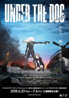 アニメ「UNDER THE DOG Jumbled」キービジュアル