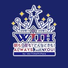 イベント「スペシャルイベント『朝も!夜も!どんなときも!always WITH you!!』by アイドルタイムプリパラ」ロゴ