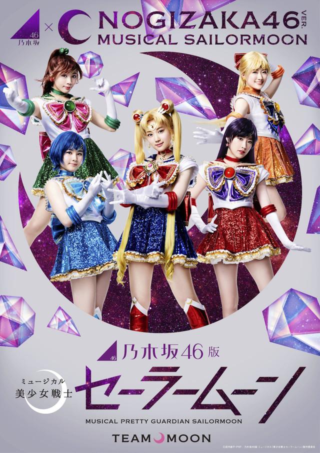 「乃木坂46版 ミュージカル『美少女戦士セーラームーン』」ビジュアル Team MOON ver.